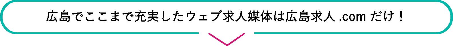 広島でここまで充実したウェブ求人媒体は広島求人.comだけ!